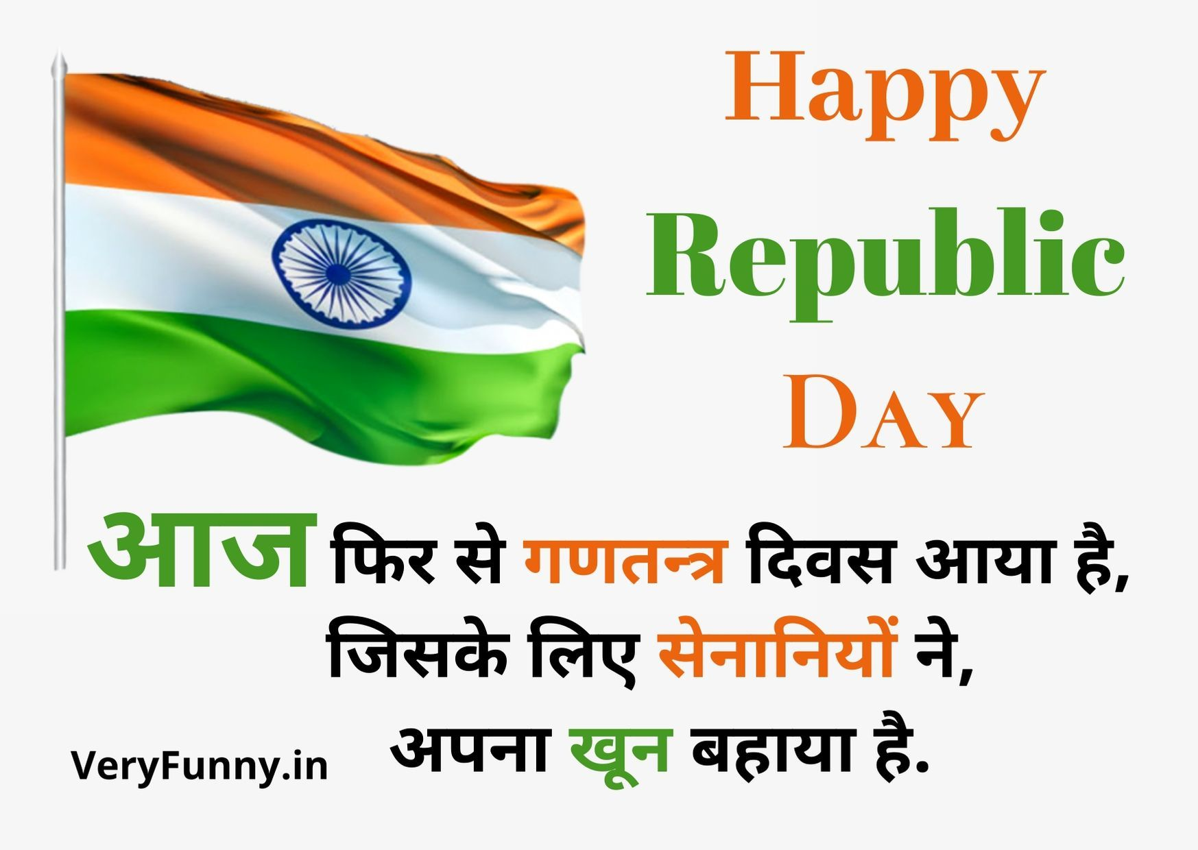Happy Republic Day 26 January 2021 in 2020 Republic day