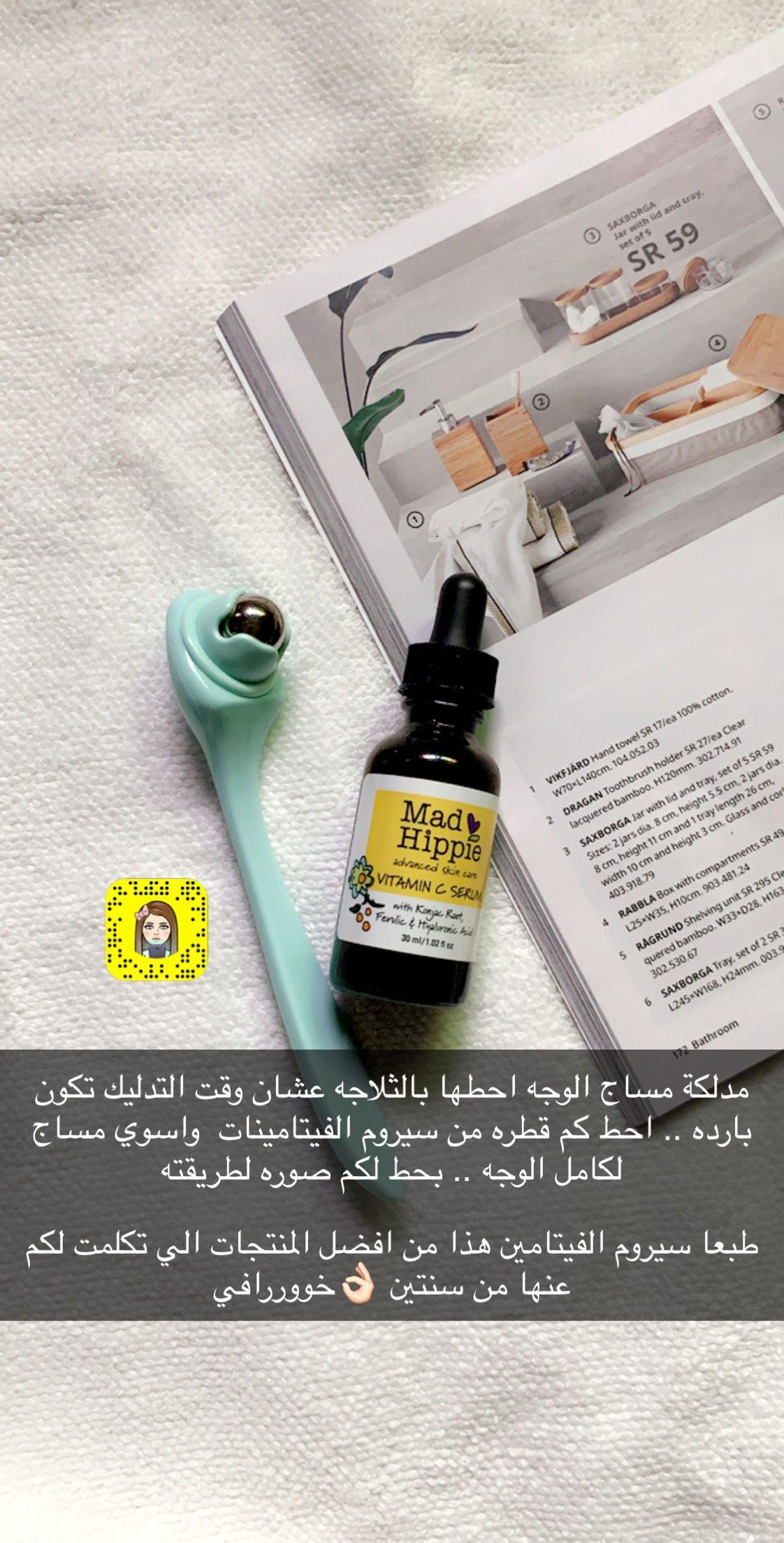 عنايه Beauty Skin Care Routine Beauty Skin Care Beauty Skin
