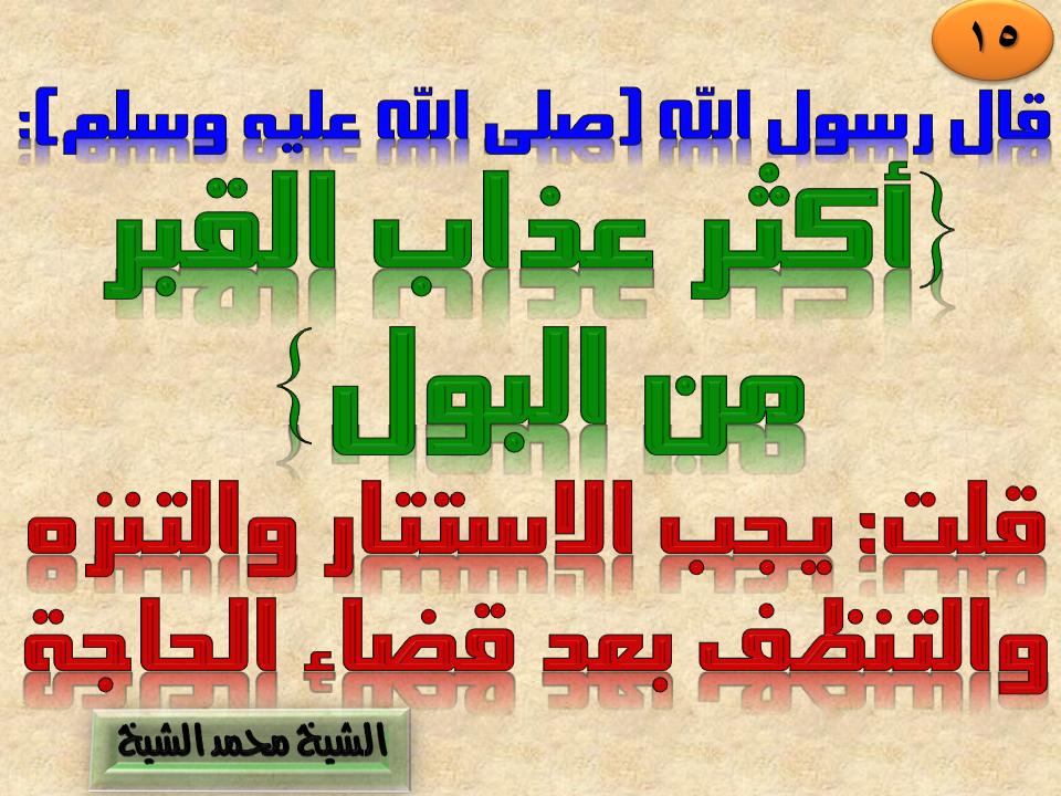 15 قال رسول الله صلى الله عليه وسلم أكثر عذاب القبر من البول Periodic Table Omar