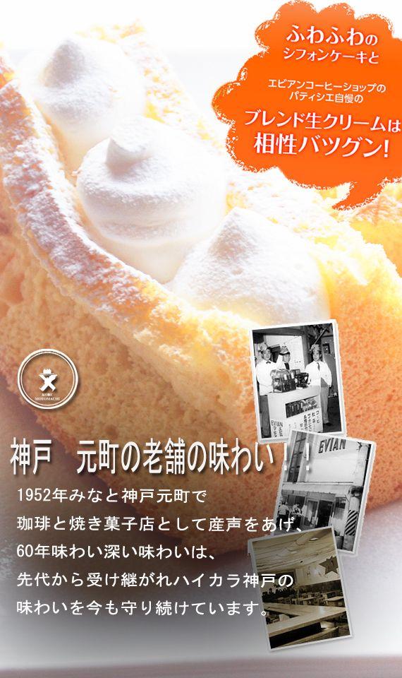神戸エビアン珈琲 神戸キッシュの港 シフォンケーキ