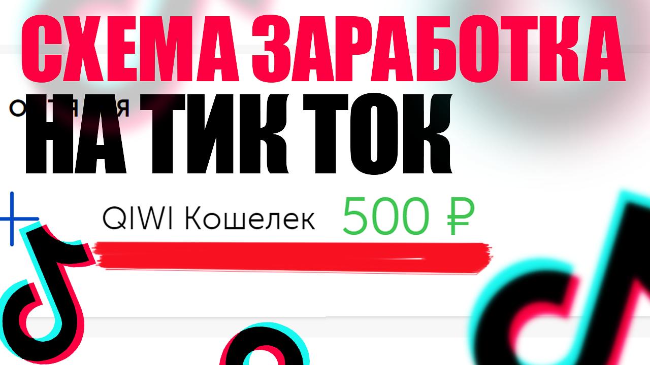 Как заработать деньги на продвижение других аккаунтов в Tik Tok