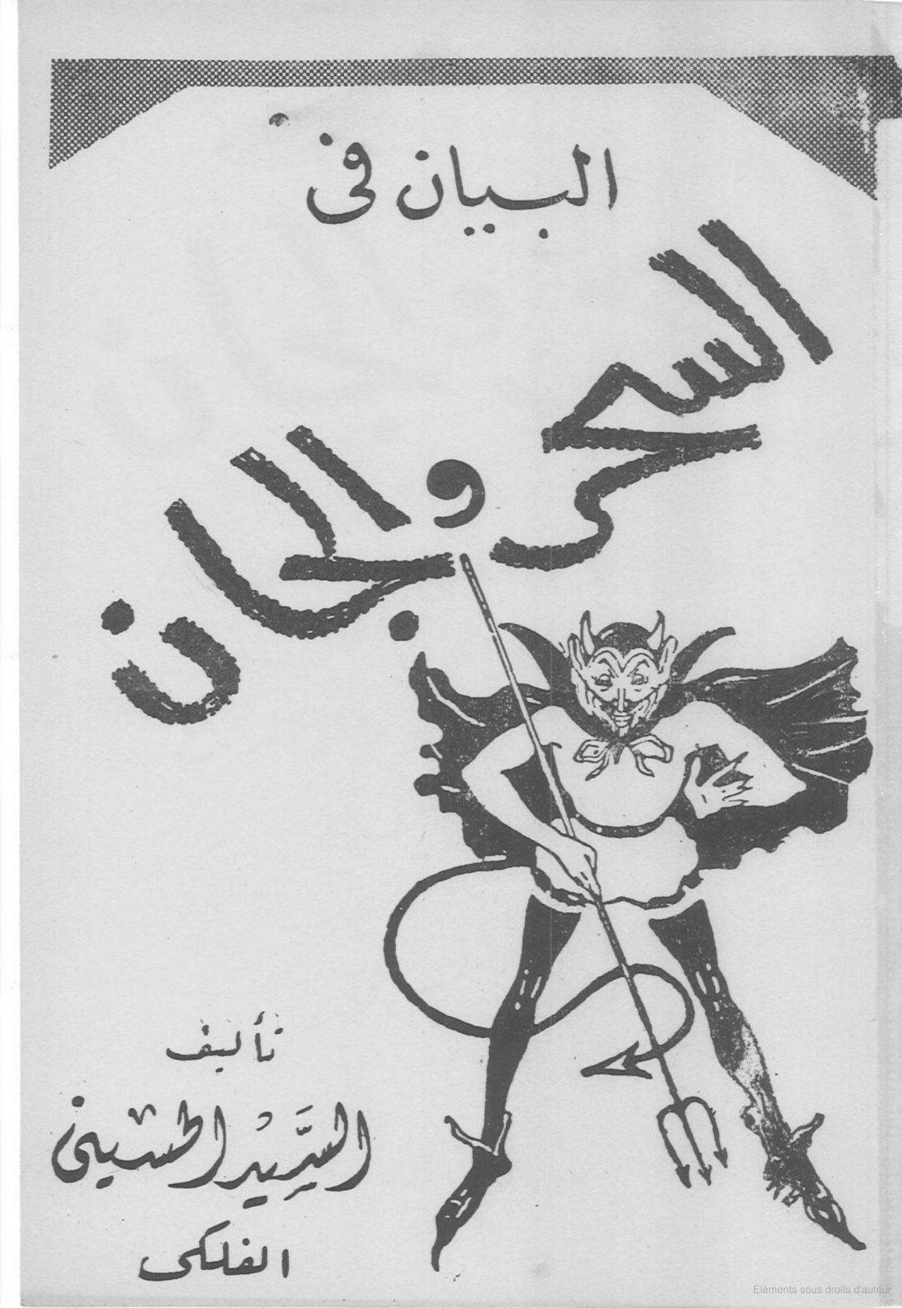 البيان في السحر والجان السيد الحسيني الفلكي Google Livres Free Books Download Books Free Download Pdf Free Pdf Books