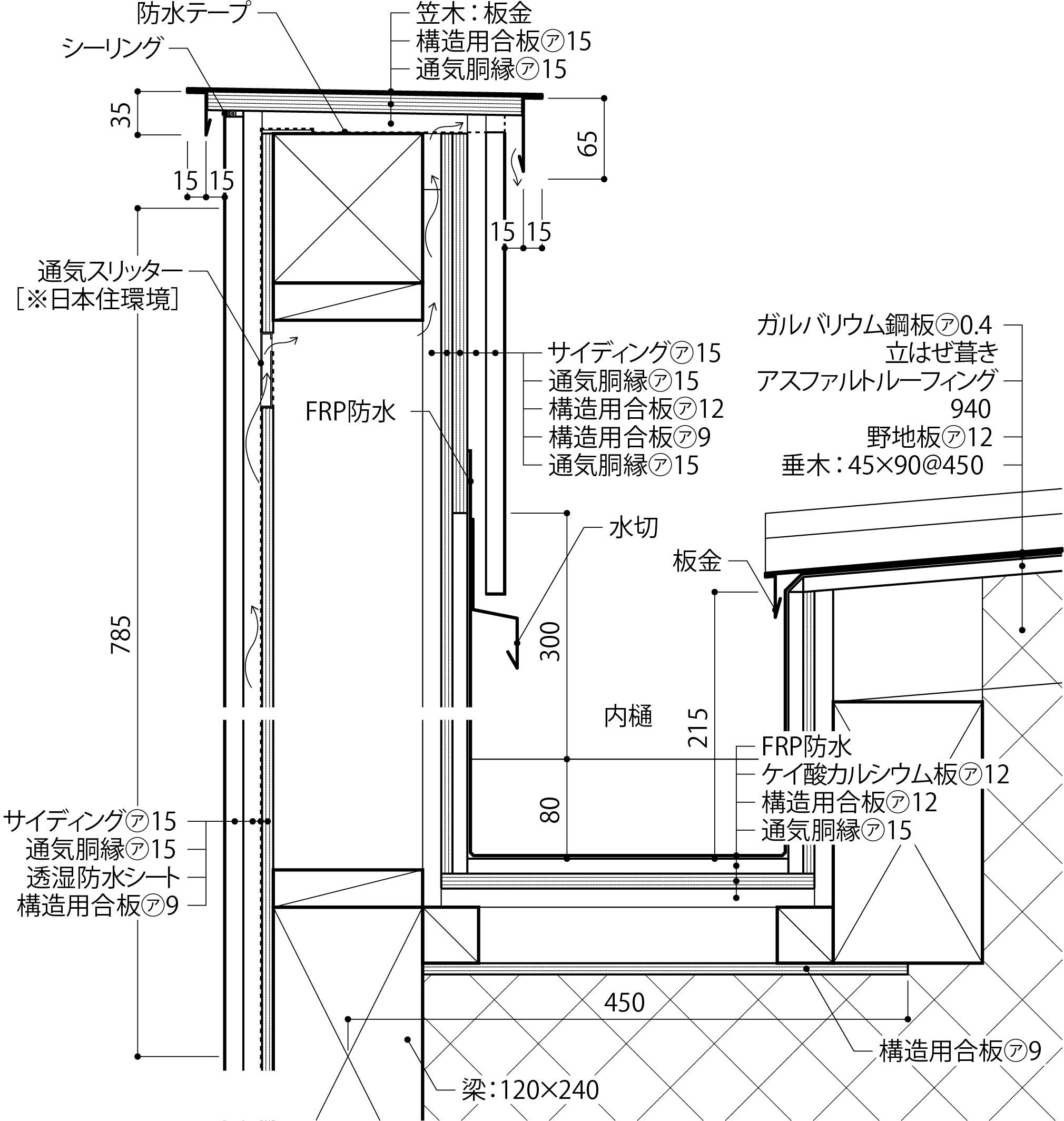 パラペットの笠木の見付けを小さくする図面画像 パラペット 詳細