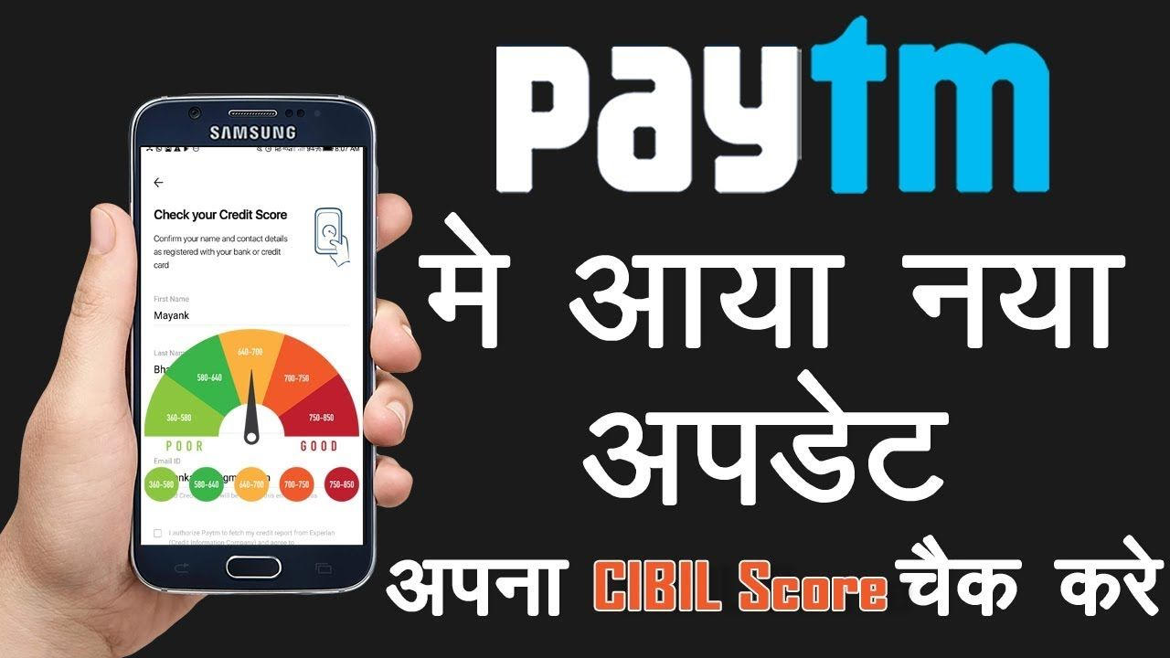 How to Check Free CIBIL Score on Paytm Paytm New Update