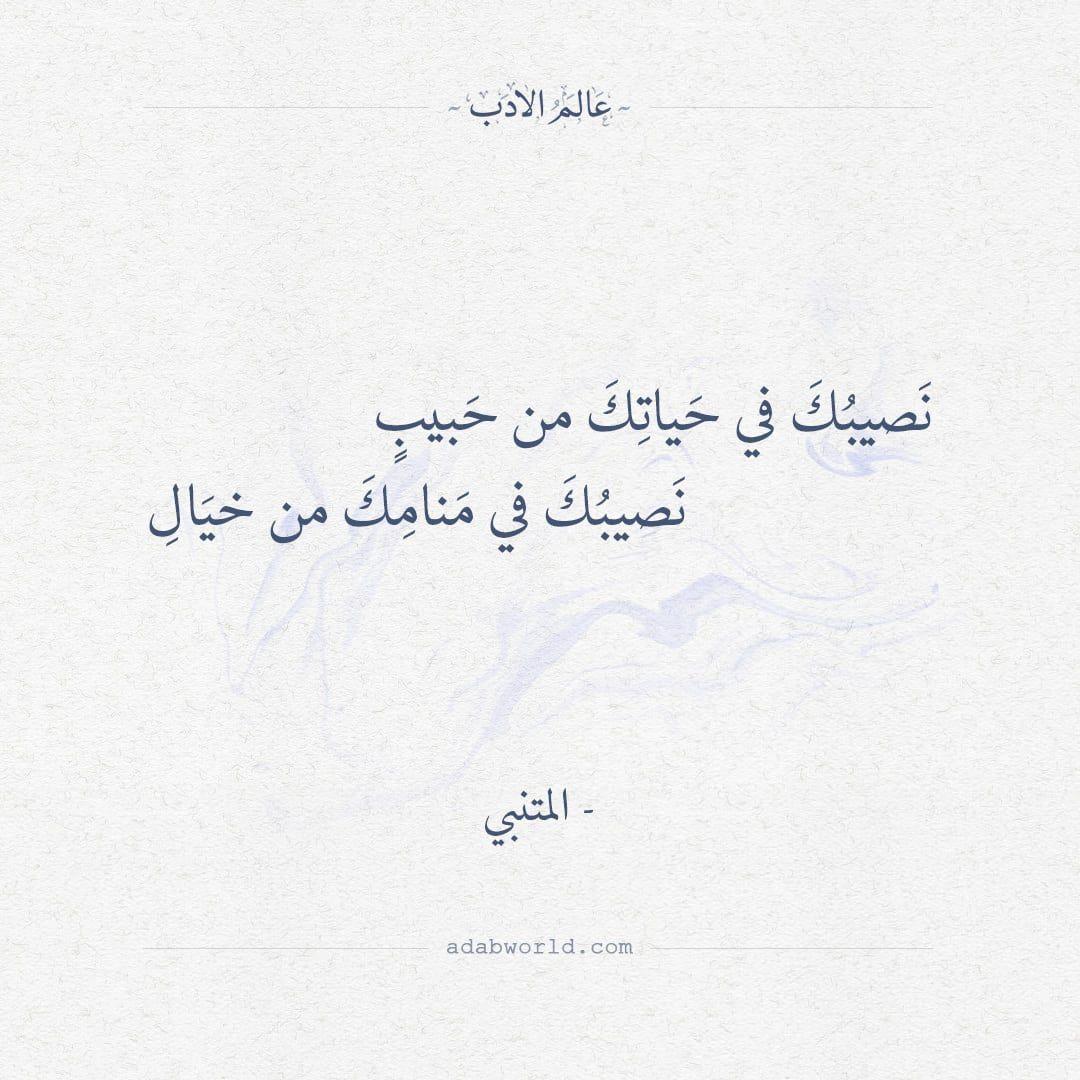 نصيبك في حياتك من حبيب المتنبي عالم الأدب Life Quotes Words Arabic Words
