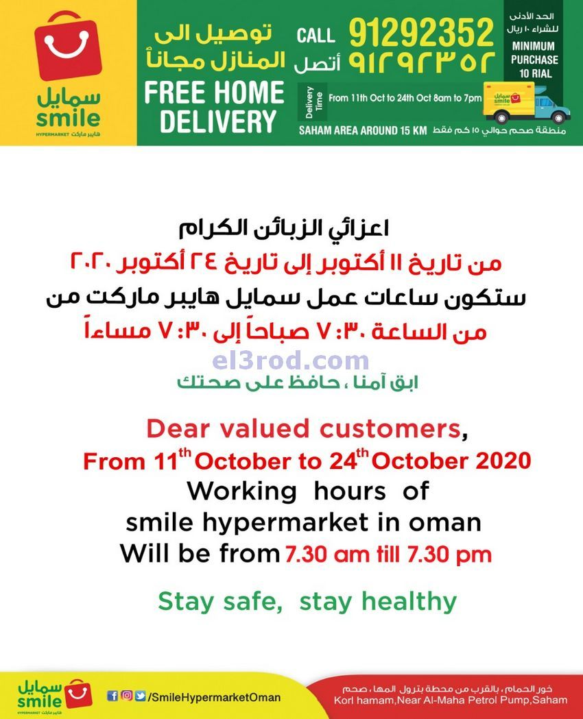 ساعات العمل سمايل هايبرماركت عمان من 11 10 اخبار Uji
