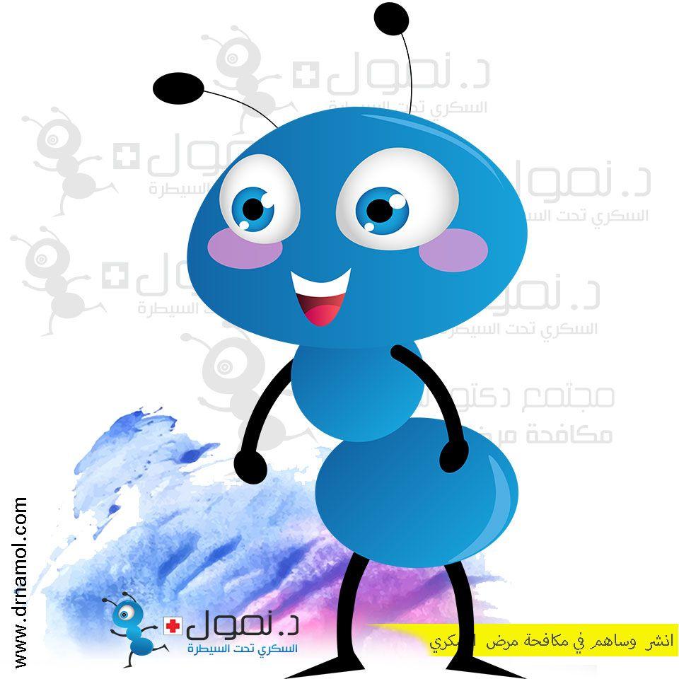 Dr Namol Icon شخصية ايقونة د نمول Disney Characters Smurfs Disney Princess