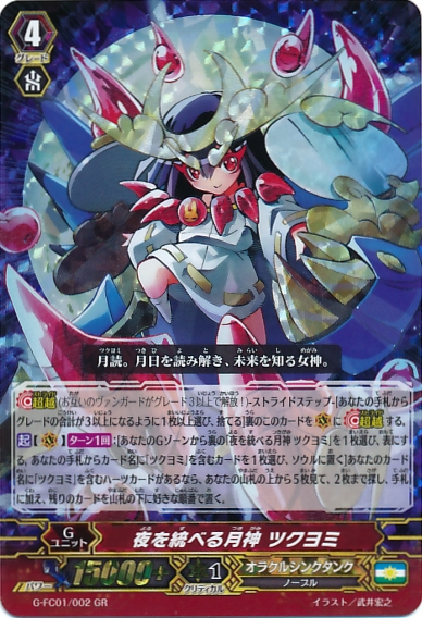 Card Gallery Deity Of The Evening Moon Tsukuyomi Cardfight