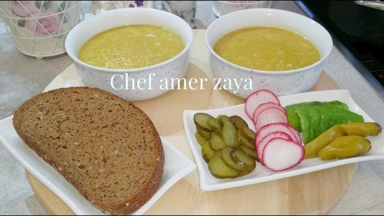 طريقة عمل شوربة العدس على طريقة الشيف عامر Youtube Chef Amer