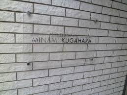 「マンション館銘板」の画像検索結果