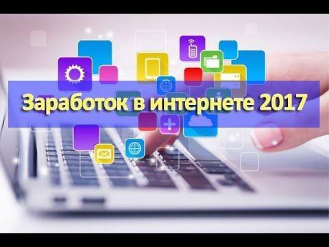 заработки в интернете 2017
