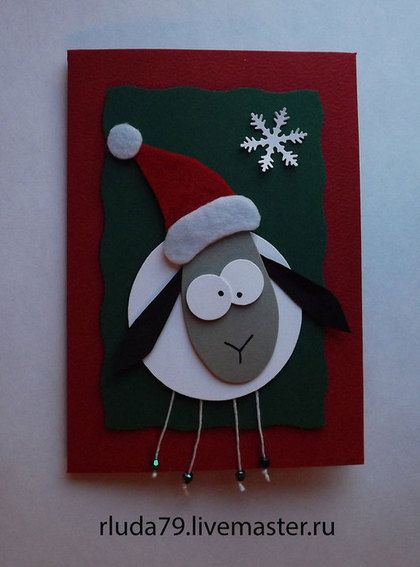 """Открытки к новому году ручной работы. Ярмарка Мастеров - ручная работа Новогодняя открытка """"Овца №1"""". Handmade."""