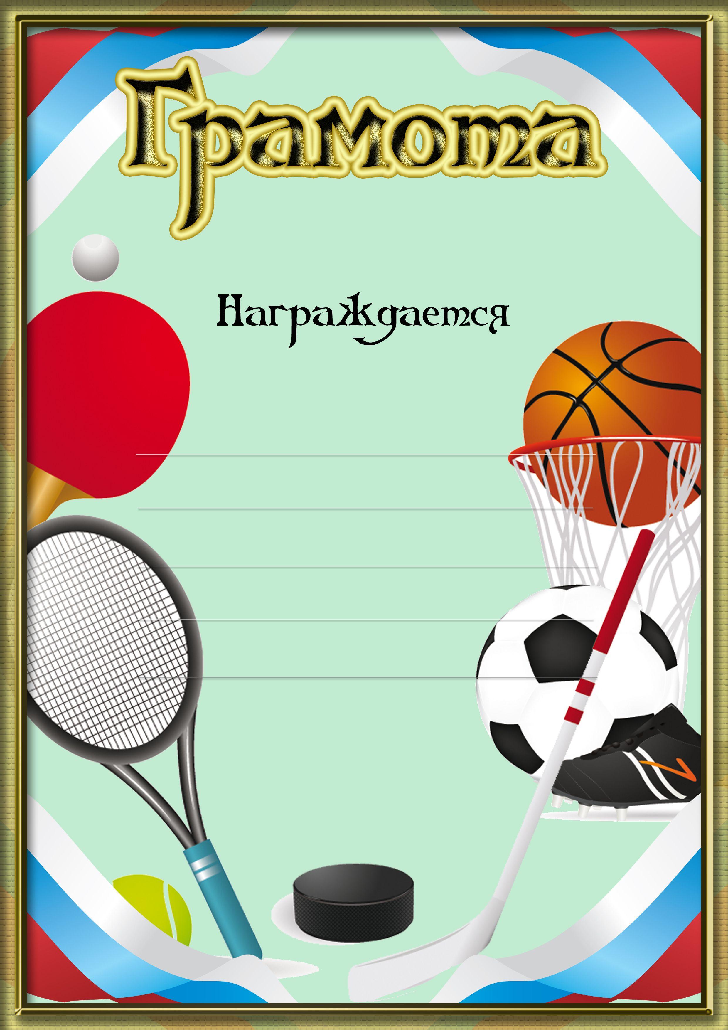 Спортивные грамоты для детей скачать бесплатно шаблоны