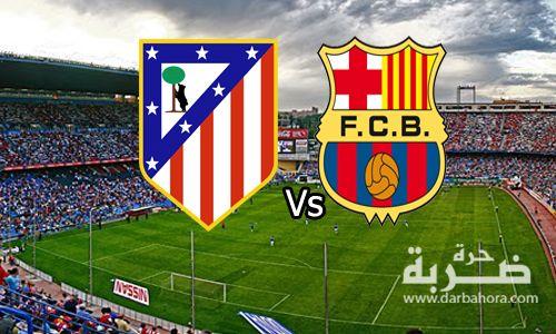 برشلونة مباشر اليوم