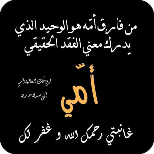 Pin By Nejmet Alsabah On ياآرب آج برڪ سرق لبي لف رآق أ م ي وأبي و آج معني ب هم في ج نات ڪ Miss You Mom Words Arabic Quotes