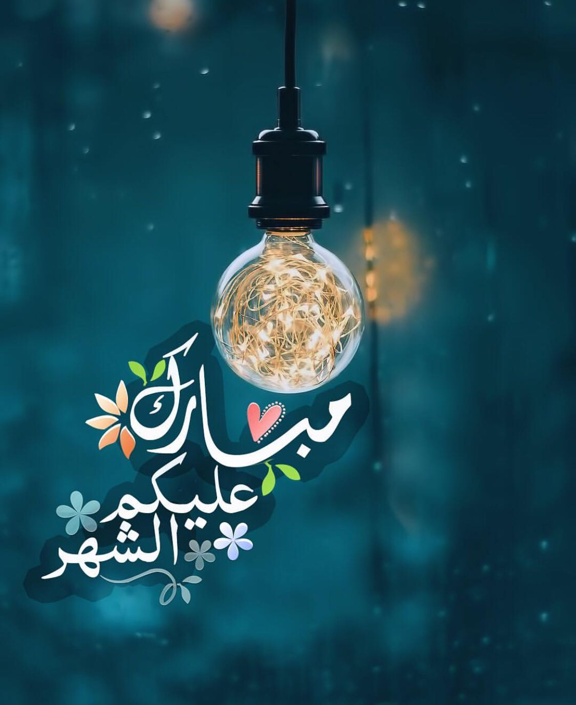 Pin By محمد حسين الدخاني On رمضان كريم Ramadan Kareem Christmas Ornaments Holiday Decor Ramadan