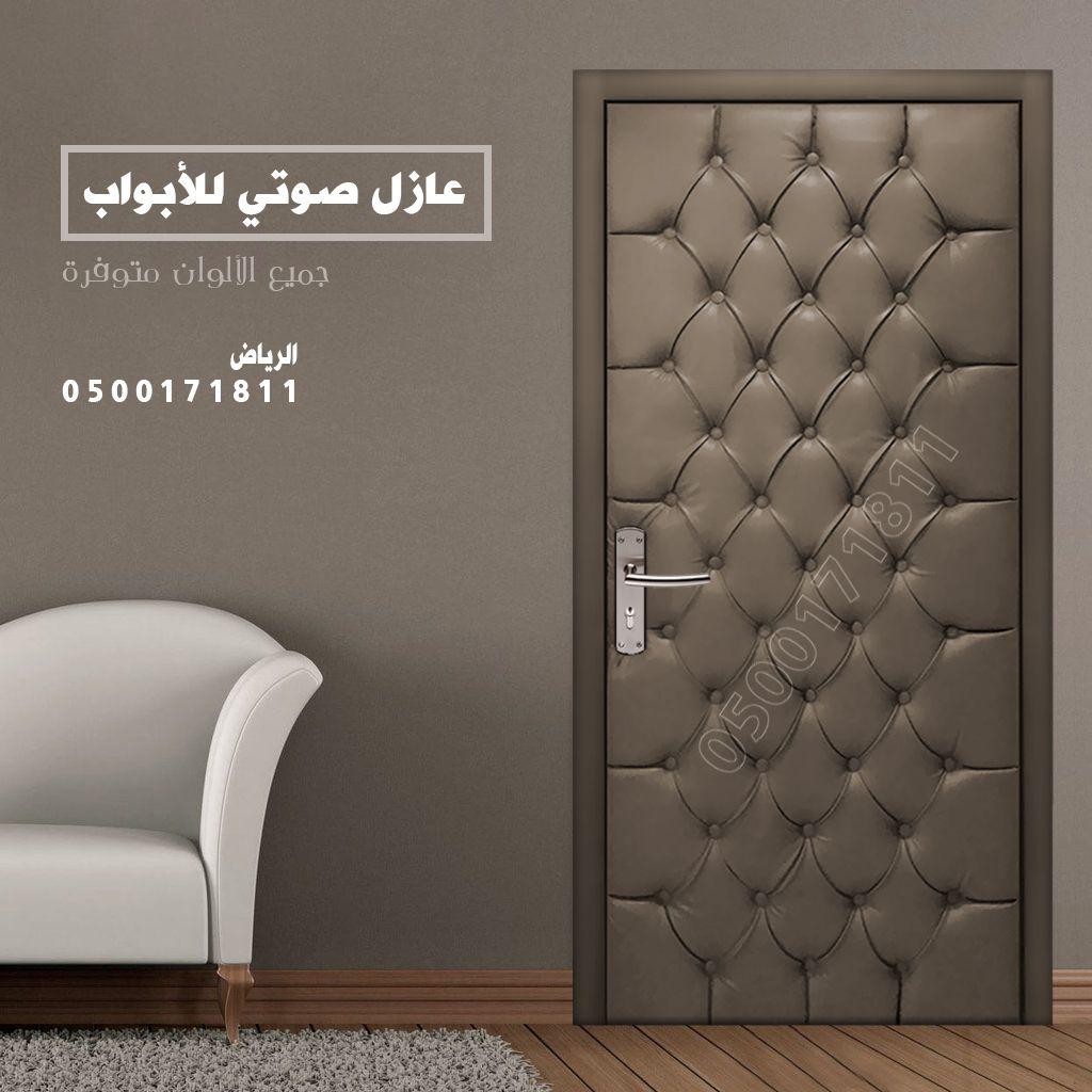 عازل الصوت لأبواب الخشب و الحديد و الألمنيوم Home Decor Decals Home Decor