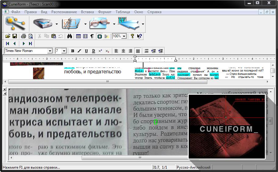 Опознавание текста с картинки онлайн