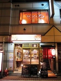 荒磯料理 神田せとうち - 2-12 Kanda Sudachō, Chiyoda-ku, Tōkyō / 東京都千代田区神田須田町2-12 JR高架下共同ビル 2F