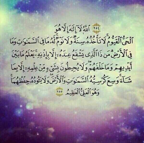 Quran Quotes About Love Best آية الكرسي  أسلاميات  Pinterest  Quran Islam And Holy Quran
