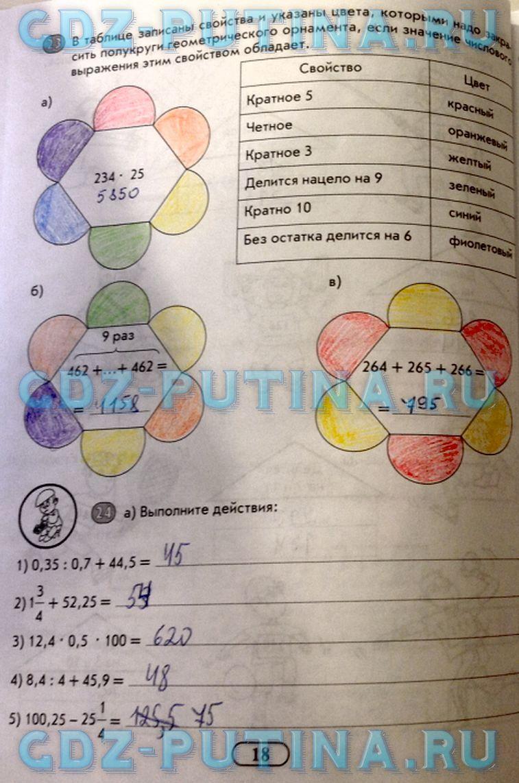 Ответы на лабораторные работы по физике 6 класс исаченкова без регистрации