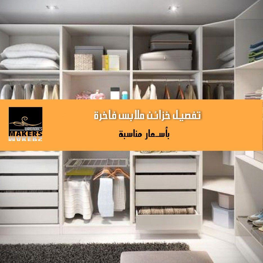 تفصيل خزائن ملابس حسب مقاساتكم ورغباتكم استغلال المساحة فن يتقنه خبرائنا ومصممينا صناع الخزائن 0595252004 Changing Table Furniture Home Decor