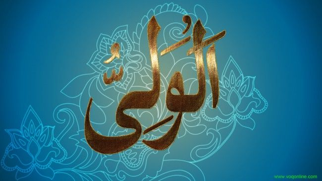 Al-Waliyy (The Helping Patron) Calligraphy