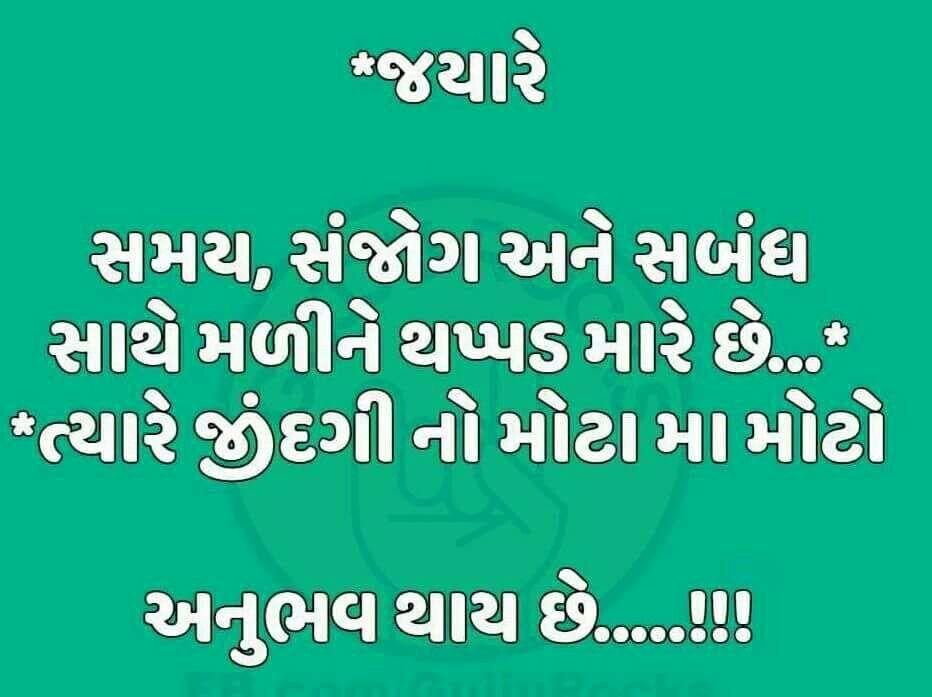 Gujarati Suvichar Gujju Rocks Gujju Suvichar Gujarati Quotes