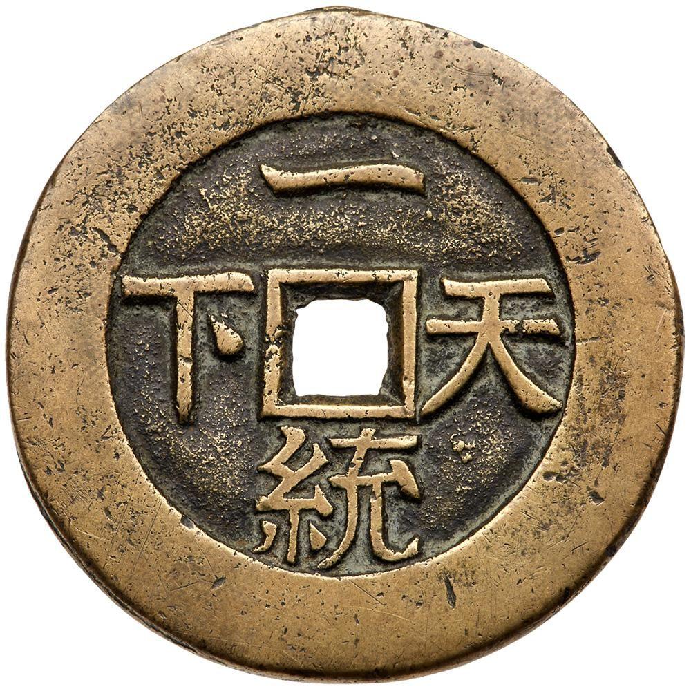 Qing Dynasty Xian Feng Tong Bao 1851 1861 Ae Palace Money 469