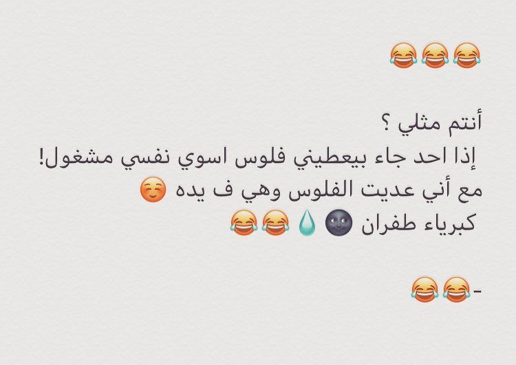Pin By Afnan Za On Funny Arabic Funny Funny Arabic Quotes Jokes
