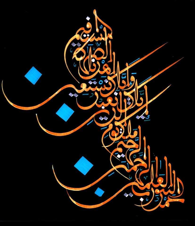 how to read arabic calligraphy