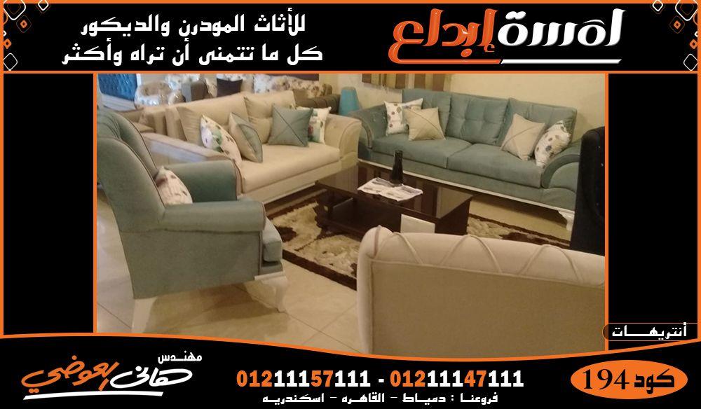 كنبات مجالس رجال ونساء فخمة مغربي وخليجي قصر الديكور Furniture Home Decor Decor