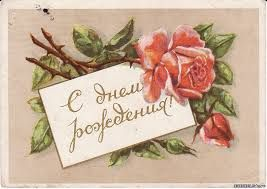 Поздравления с днем рождения для учителя русского фото 488
