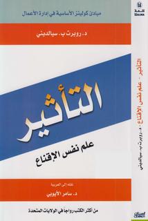 كتاب التأثير علم نفس الإقناع Pdf Top Books To Read Arabic Books Pdf Books Reading