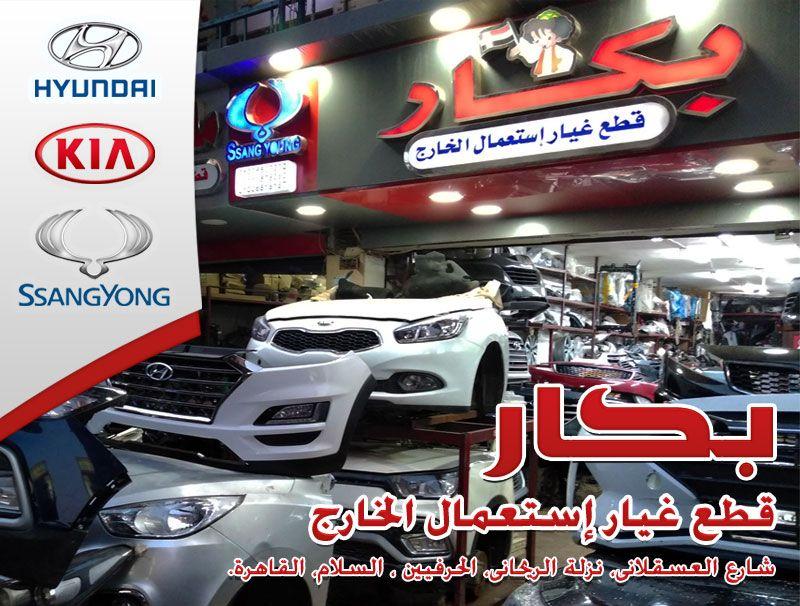 قطع غيار سيارات كورى مجلة كارز لعالم السيارات Kia Hyundai