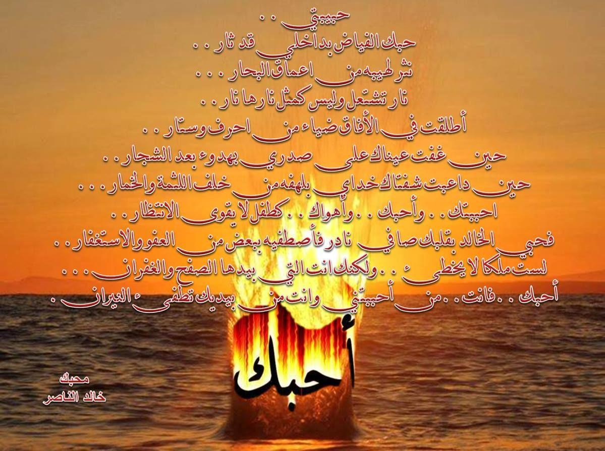 Pin By خالد الناصر آل درين On قصائد عشق بقلم خالد الناصر ال درين
