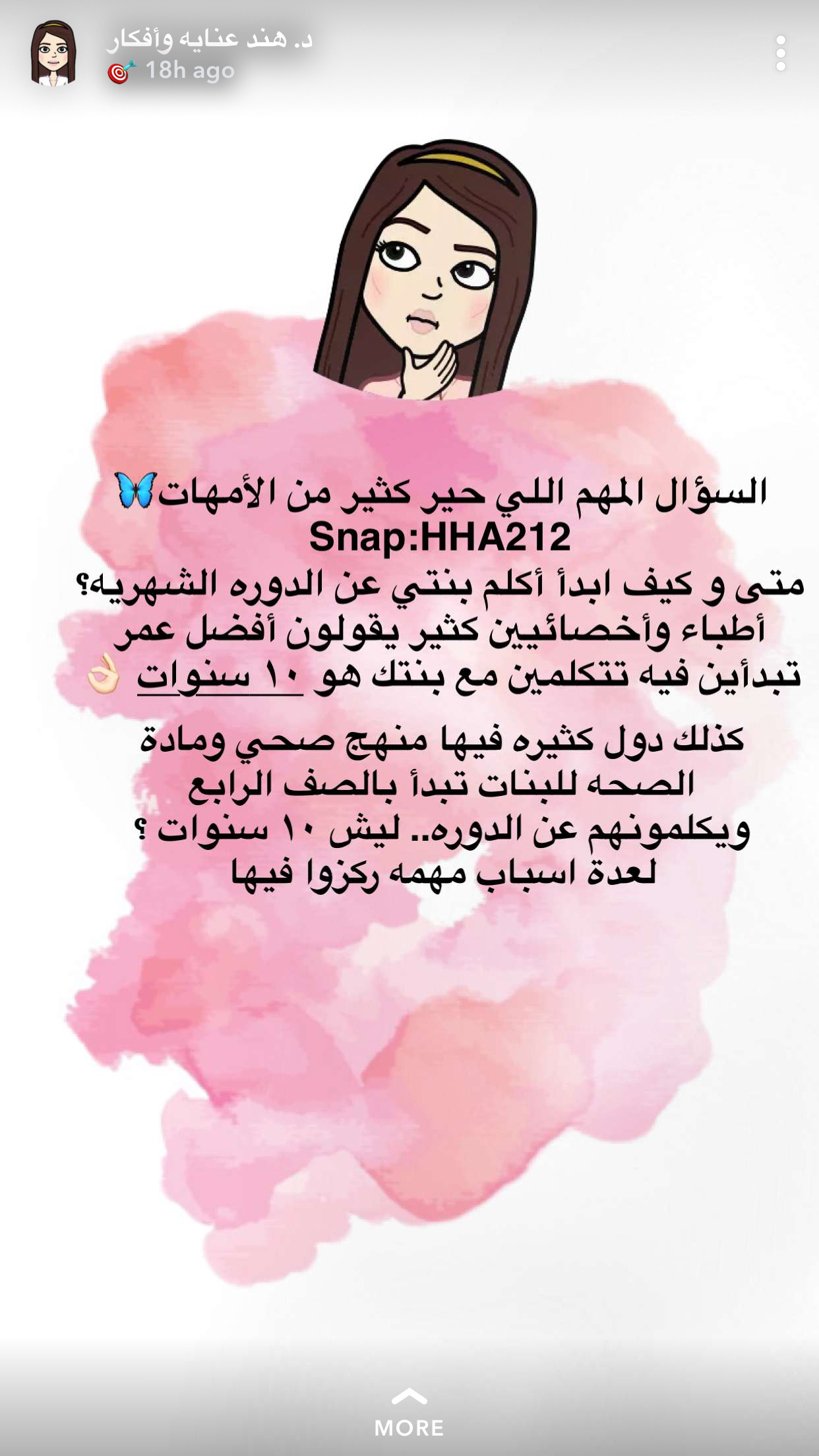 Pin By Nidal Alrashi On اتكيت التعامل مع الطفلة عند البلوغ Queen Quotes Photo Quotes Life Rules