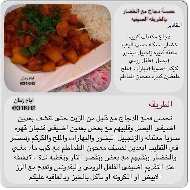 شوربة دجاج بالخضار Food Recipes Beef