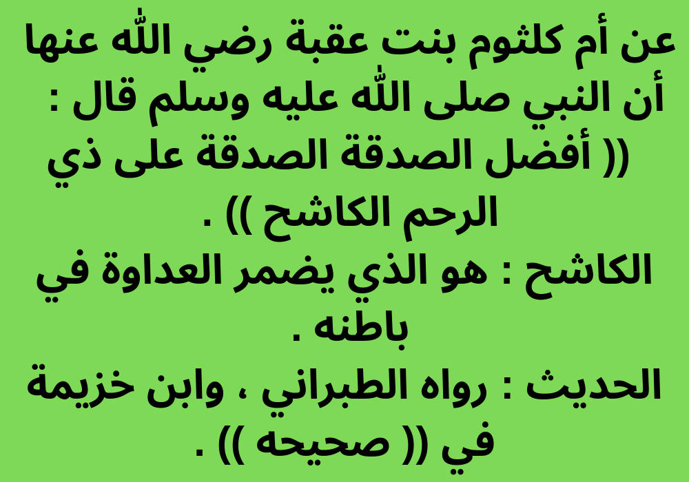 Pin By الدعوة إلى الله On أحديث نبوية شريفة عن صلة الرحم Math Arabic Calligraphy Calligraphy