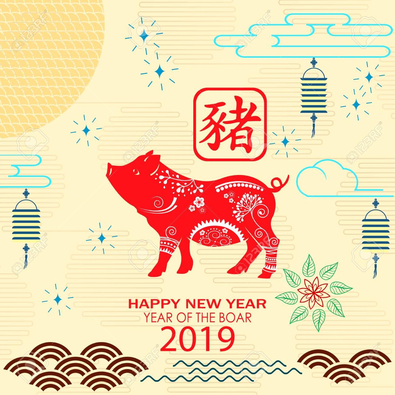 Image result for lunar new year boar Year of the pig