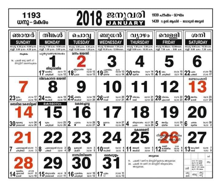 Image Result For Manorama Calendar 2018 Malayalam Calendar
