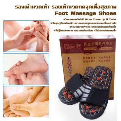 รองเท านวดกดจ ด รองเท านวดเท า รองเท านวดกดจ ดเพ อส ขภาพ Foot Massage Shoes