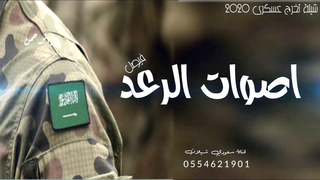 شيلة تخرج عسكري حماسية 2020 بعنوان أصوات الرعد إطلبها بإسم من تحب Incoming Call Incoming Call Screenshot Alii