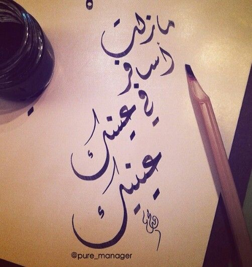 مازلت أسافر في عينيك لعينيك Arabic Words Arabic Calligraphy Arabic
