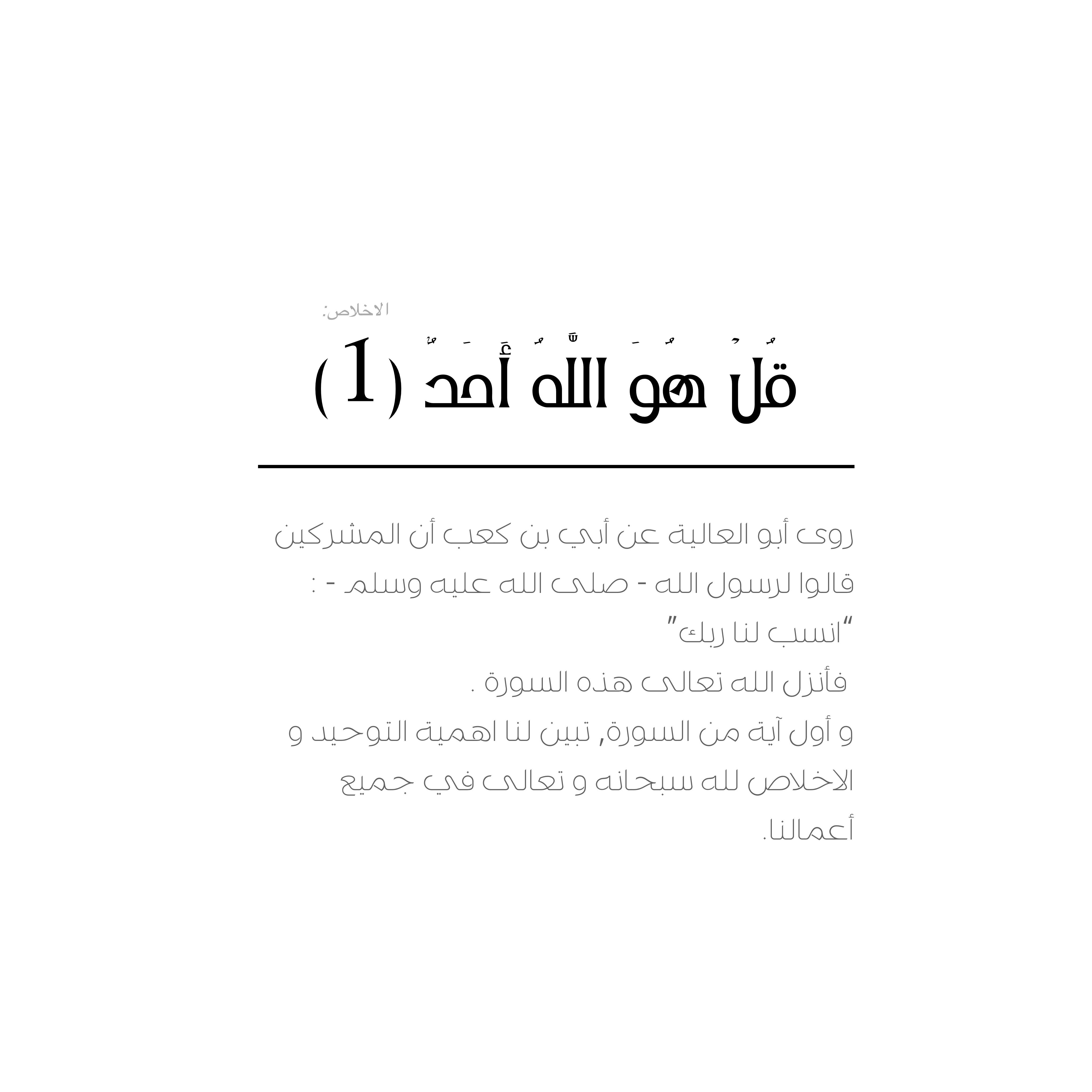 Quran Islam القران الاسلام سورة الاخلاص اية معاني كلمات Cards Against Humanity Math Oio