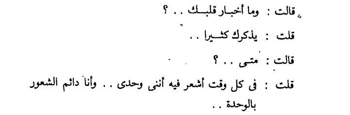 اقتباسات عربية Cool Words Arabic Love Quotes Arabic Quotes