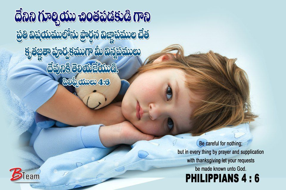 Bible Quotes Telugu Wallpapers Gospel Daily Bible Quotes Telugu Bible Quotes Bible Quotes Wallpaper