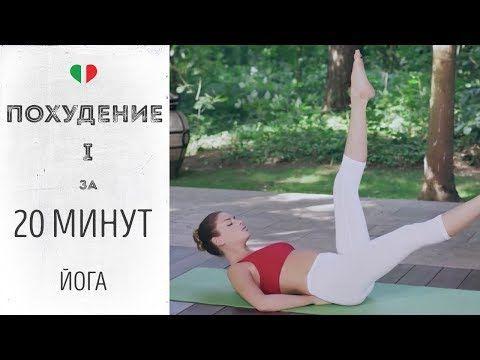 Похудение I за 20 минут – Йога для начинающих. - YouTube ...