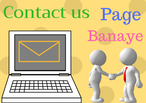 blogger me contact us page kaise banaye (With images