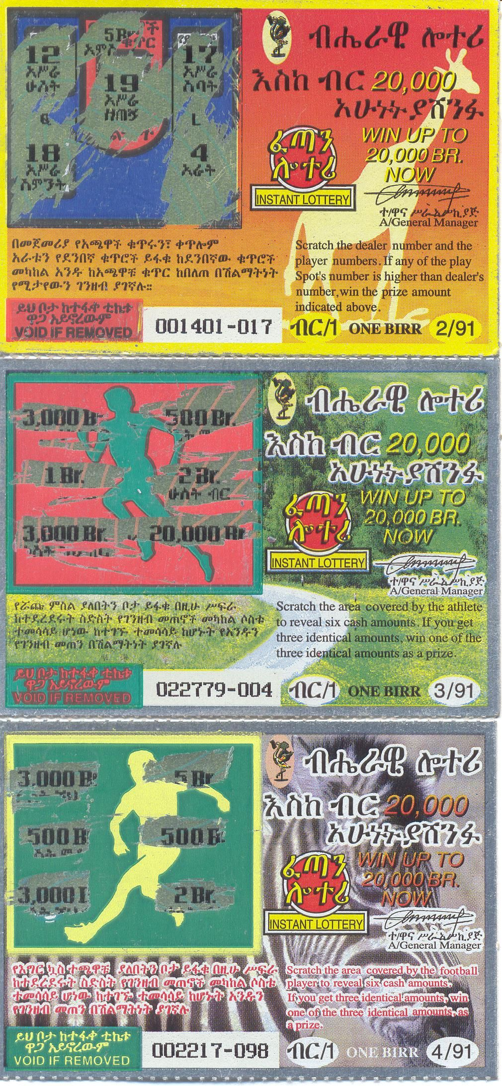 Ethiopia Scratch-Off Lottery Tickets | admire | Lottery